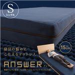 answer 無膜ウレタン使用 15cm厚マットレス シングル ネイビー