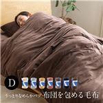 mofua うっとりなめらかパフ 布団を包める毛布 ダブル ネイビー