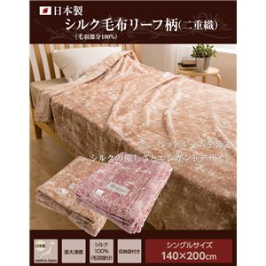 ニッケ 日本製 シルク毛布(毛羽部分100%)リーフ柄(二重織) シングル ベージュ - 拡大画像