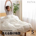 mofua extraダブルownエクストラダウンボリュームあったか洗える掛布団1.4kg シングル オフホワイト