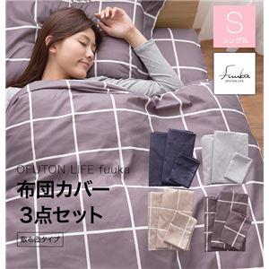 OFUTON LIFE fuuka 布団カバー3点セット/チェック シングル ブラウン - 拡大画像
