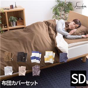 OFUTON LIFE fuuka 布団カバー3点セット/チェック セミダブル ブラウン - 拡大画像