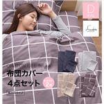 OFUTON LIFE fuuka 布団カバー4点セット/チェック ダブル ベージュ
