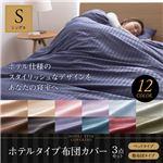 ホテルタイプ 布団カバー3点セット(敷布団用) シングル ピンク