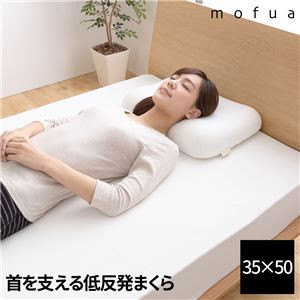 mofua 首を支える 低反発まくら 35×50cm オフホワイト - 拡大画像