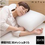 mofua 横寝対応 洗える3Dメッシュまくら 35×70cm オフホワイト