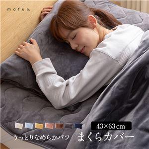 mofua うっとりなめらかパフ 枕カバー(ファスナー式) 43×63cm  グレー - 拡大画像