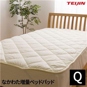 日本製 なかわた増量ベッドパッド(抗菌 防臭 防ダニ) テイジン マイティトップ(R)2 ECO 高機能綿使用 クイーン(160x200cm) アイボリー - 拡大画像