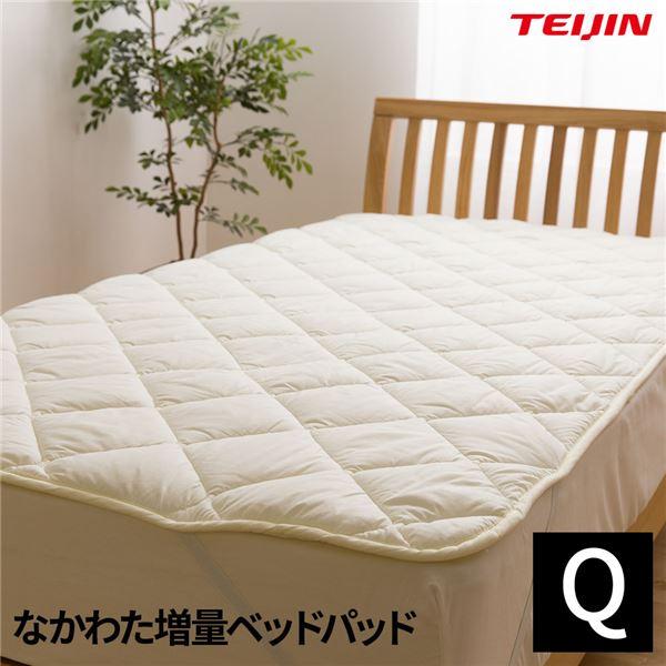 クイーンサイズがある敷きパッド『日本製 なかわた増量ベッドパッド(抗菌 防臭 防ダニ) テイジン マイティトップ(R)2 ECO 高機能綿使用 クイーン(160x200cm) アイボリー』