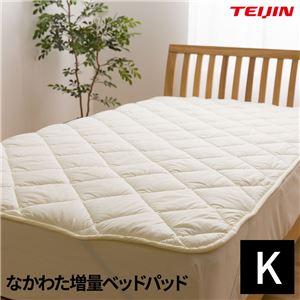 日本製 なかわた増量ベッドパッド(抗菌 防臭 防ダニ) テイジン マイティトップ(R)2 ECO 高機能綿使用 キングサイズ(180x200cm) アイボリー - 拡大画像