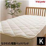 日本製 なかわた増量ベッドパッド(抗菌 防臭 防ダニ) テイジン マイティトップ(R)2 ECO 高機能綿使用 キングサイズ(180x200cm) アイボリー