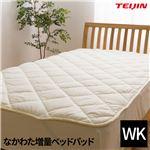 日本製 なかわた増量ベッドパッド(抗菌 防臭 防ダニ) テイジン マイティトップ(R)2 ECO 高機能綿使用 ワイドキングサイズ(200x200cm) アイボリー