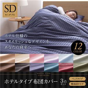 ホテルタイプ 布団カバー3点セット (ベッド用) セミダブル ベージュ