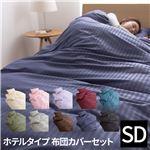 ホテルタイプ 布団カバー3点セット (ベッド用) セミダブル ネイビー
