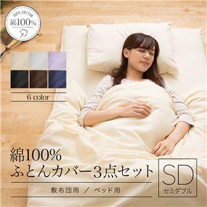 綿100%布団カバー3点セット(ベッド用) セミダブルロング ネイビー - 拡大画像