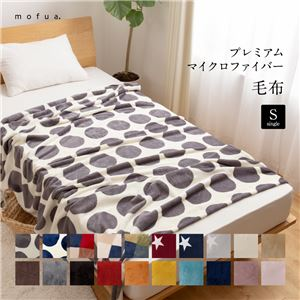 mofua プレミアムマイクロファイバー毛布 チェック柄 シングル レッド