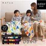 mofua プレミアムマイクロファイバー毛布 ひざ掛け ブラック