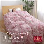 ホワイトダックダウン90% エクセルゴールド 日本製 羽毛ふとん 1.6kg 【クイーン】 柄ピンク