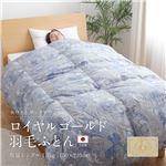 ホワイトダックダウン93% ロイヤルゴールド 日本製 羽毛ふとん 増量1.1kg 【シングル】 柄ブルー