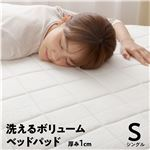 洗えるボリュームベッドパッド(クッション綿)1cm厚 【シングル】 ホワイト