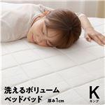洗えるボリュームベッドパッド(クッション綿)1cm厚 【キング】 ホワイト
