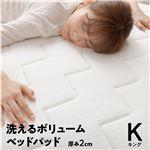 洗えるボリュームベッドパッド(クッション綿)2cm厚 【キング】 ホワイト