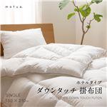 mofua ホテルタイプ ダウンタッチ 掛布団 【シングル】 ホワイト