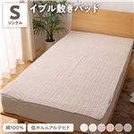 mofua(モフア) イブル CLOUD柄 綿100% 敷きパッド S 【100×200cm】 ベージュ
