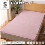 mofua(モフア) イブル CLOUD柄 綿100% 敷きパッド S 【100×200cm】 スモーキーピンク