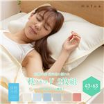 mofua cool 接触冷感 通気性に優れた 枕パッド2枚組 【43×63cm】 ベージュ