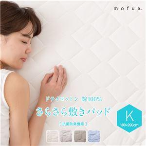 mofua ドライコットン 綿100%さらさら敷きパッド(抗菌防臭機能) 【キング】 オフホワイト