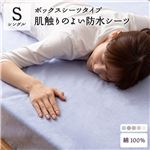 mofua サイドまでしっかり防水ボックスシーツ 【シングル】 ブルー