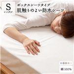 mofua サイドまでしっかり防水ボックスシーツ 【シングル】 オフホワイト