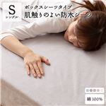 mofua サイドまでしっかり防水ボックスシーツ 【シングル】 グレー
