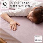 mofua サイドまでしっかり防水ボックスシーツ 【クイーン】 グレイッシュパープル