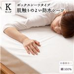 mofua サイドまでしっかり防水ボックスシーツ 【キング】 オフホワイト