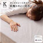 mofua サイドまでしっかり防水ボックスシーツ 【キング】 グレー