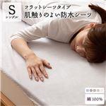 mofua しっかり防水フラットシーツ 【シングル】 グレー