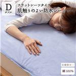 mofua しっかり防水フラットシーツ 【ダブル】 ブルー