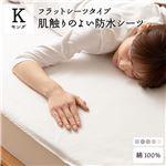 mofua しっかり防水フラットシーツ 【キング】 オフホワイト