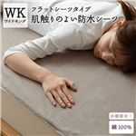 mofua しっかり防水フラットシーツ 【ワイドキング】 グレージュ