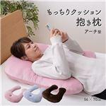 もっちり クッション抱き枕 【アーチ型】 ブルー