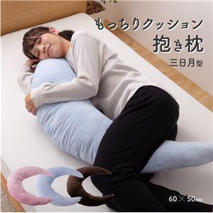 もっちり クッション抱き枕 【三日月型】 ブルー - 拡大画像