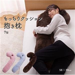 もっちり クッション抱き枕 【7型】 ブラウン - 拡大画像