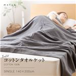 mofua 綿100% タオルケット 【シングル】 グレー
