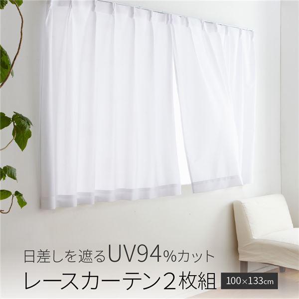 テイジン エコリエ使用 日差しを遮るUV94%カット レースカーテン2枚組 100×133cm ホワイト