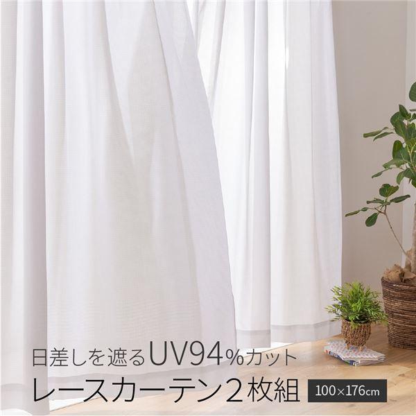 テイジン エコリエ使用 日差しを遮るUV94%カット レースカーテン2枚組 100×176cm ホワイト