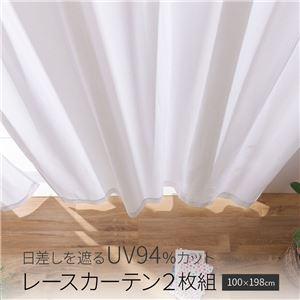 テイジン エコリエ使用 日差しを遮るUV94%カット レースカーテン2枚組 100×198cm ホワイト - 拡大画像