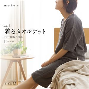 mofua 綿100% 着るタオルケット M(上下セット) グレー - 拡大画像