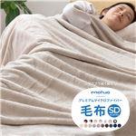 mofua プレミアムマイクロファイバー毛布 SD(セミダブル) ネイビー